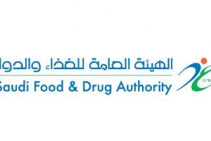 طريقة تقديم بلاغات نقص الأدوية من خلال الهيئة العامة للغذاء والدواء عبر نظام تيقظ