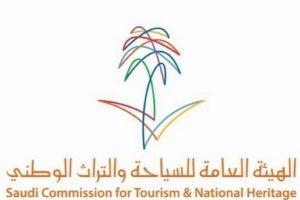مواعيد التقدم الى وظائف تكامل الهيئة العامة للسياحة للسعوديين والمقيمين فى مختلف التخصصات