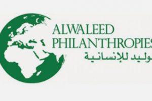 مؤسسة الوليد للأعمال الإنسانية تطلق مشروعا لتسكين المواطنين بالمملكة السعودية وخارجها