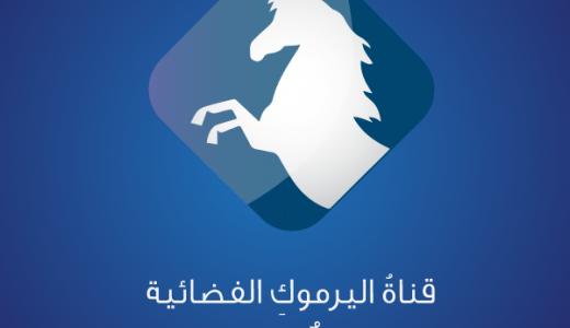 التردد الجديد لقناة اليرموك على القمر الصناعي نايل سات 2019