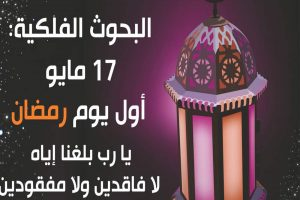 امساكية شهر رمضان 2018 في مصر والمملكة العربية السعودية
