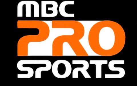 تعرف على تردد قنوات أم بي سي برو سبورت MBC PRO على عرب سات 6 واستمتع بمباريات الساحرة المستديرة السعودية