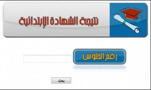 نتيجة الشهادة الإبتدائية 2017 لمحافظة القاهرة والاعلان عن أسماء الأوائل