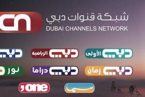 تردد قناة دبي الرياضية وباقة قنوات دبي التي تبث عبر القمر الصناعي نايل سات وعرب سات التردد الجديد لباقة قنوات دبي 2018