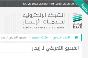 التسجيل في برنامج إيجار 1438 وزارة الإسكان السعودي
