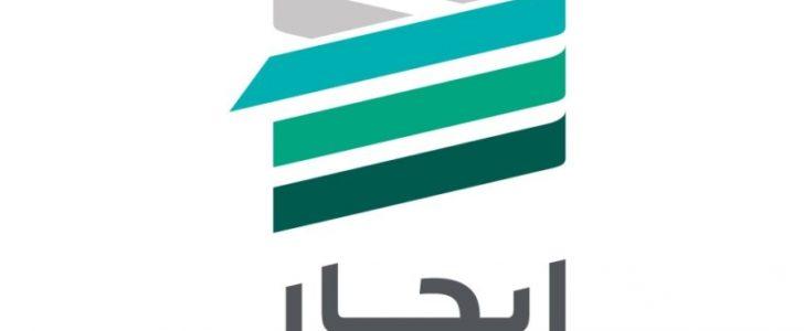 تفاصيل ومميزات برنامج إيجار وشروط التقديم في موقع وزارة الإسكان السعودي وبرنامج إيجار 1439هـ
