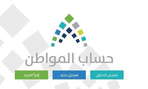 موعد صرف مبالغ حساب المواطن السعودى الاعلان عن أهداف البرنامج ورابط التسجيل