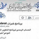 برنامج خبرات المعلم 1438: طريقه تسجيل برنامج خبرات معلم عن طريق بوابه عين المعلم