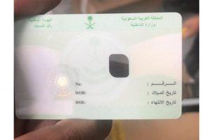 الأحوال المدنية تعلن عن بطاقة الهوية الوطنية الجديدة وموعد إصدارها