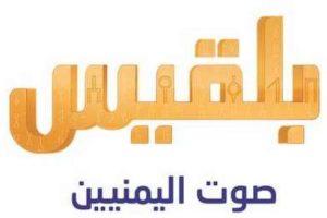 أحدث تردد لقناة بلقيس اليمنية على القمر الصناعي نايل سات