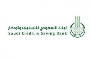 تقدم طلب إعفاء من سداد القروض بنك التسليف والادخار السعودي