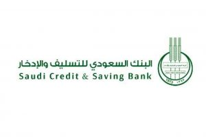 رابط معرفة الأقساط المسددة في بنك التسليف برقم الهوية