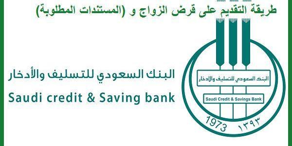 رابط وشروط التقديم على قرض الزواج من بنك التسليف والادخار