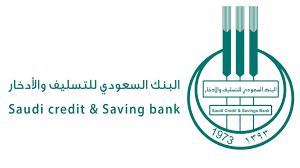 الاستعلام عن الاقساط المتبقية وطريقة الاستعلام عن قرض بنك التسليف برقم الهوية