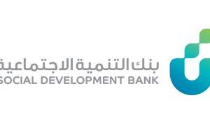 """الحصول على قرض """"أهل"""" من خلال بنك التنمية الإجتماعية السعودي بدون فوائد"""