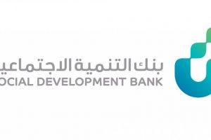 طريقة التقديم على قرض الضمان الاجتماعي والترميم من بنك التنمية الإجتماعية