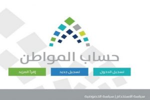حاسبة دعم حساب المواطن التقديرية 1439 والحصول على الدعم للأفراد والأسر المستحقة