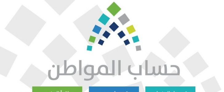 صرف الدعم النقدي للمستحقين من حساب المواطن السعودي