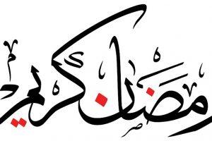 أجمل بوستات رمضان كريم للفيس بوك للتهاني في شهر رمضان