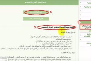 شروط الحصول على الإقامة 2019 للمقيمين في المملكة العربية السعودية