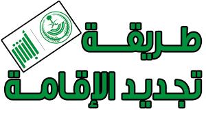 تكلفة تجديد الأقامة السعودية الجديده 2019