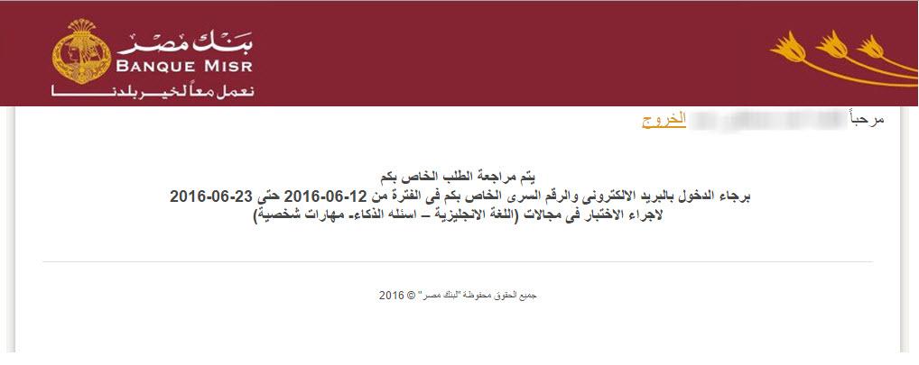 تدريب بنك مصر 2016