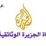 تردد قناة الجزيرة الوثائقية 2016 علي النايل سات تردد قناة Al Jazeera Documentary