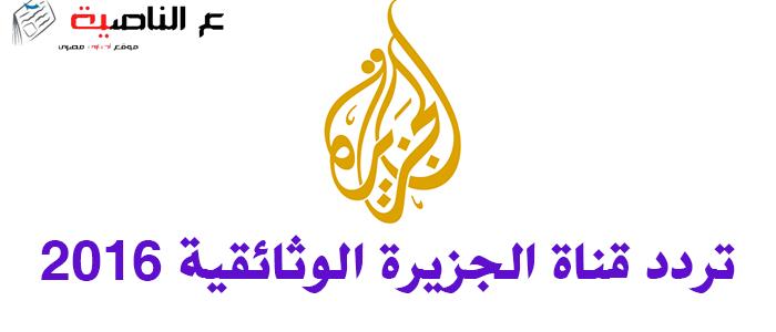 تردد قناة الجزيرة الوثائقية 2016 علي النايل سات|تردد قناة Al Jazeera Documentary
