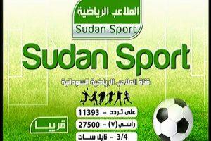 التردد الجديد لقناة الملاعب الرياضية السودانية وأهم مميزات القناة