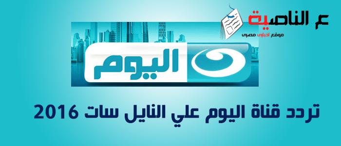 تردد قناة اليوم علي النايل سات 2016| أحدث تردد لقناة اليوم 2016