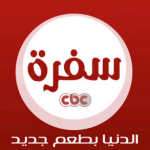 تردد قناة CBC sofra الجديد علي النايل سات 2016