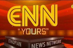 شاهد دوري أبطال أوروبا 2017 علي النايل سات من خلال قناة ENN