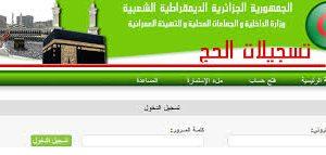 طريقة التسجيل في قرعة الحج بالجزائر لعام 2019