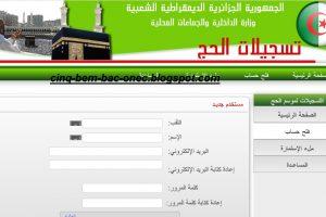 شروط التسجيل في قرعة الحج لعام 2019 في الجزائر