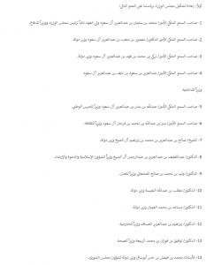 تشكيل-مجلس-الوزراء-السعودي