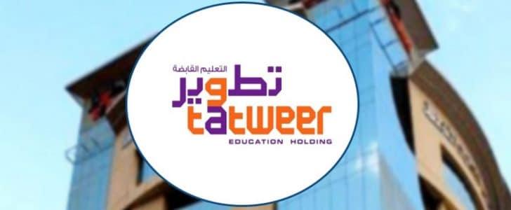 دورات مخفضة وتسهيلات جديدة وتذاكر الطيران للمعلمين بالسعودية