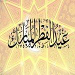 أجمل الرسائل المتنوعة لتقديم تهانى عيد الفطر المبارك 1438 للأحباب والأصدقاء