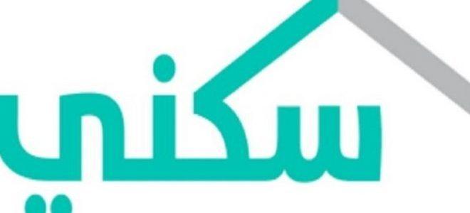 شروط التسجيل فى البناء الذاتى لوزارة الاسكان السعودية خطوات التقديم عبر برنامج سكنى