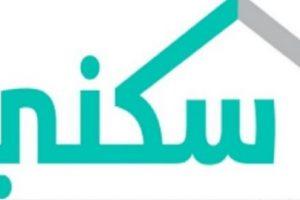 برنامج سكنى : الاعلان عن الدفعة ال 11 و اطلاق مبادرة قروض العسكريين السكنية 1440