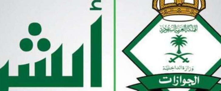 شروط و مواعيد التسجيل فى وظائف الجوازات للنساء 1440 وظائف الداخلية السعودية