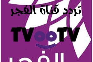 التردد الجديد لقناة الفجر الرياضية 2018-2019 على نايل سات