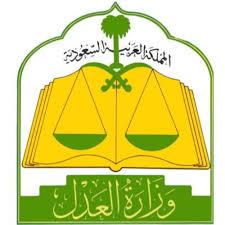 الاستعلام عن نتائج النساء الفائزات في مسابقة وظائف وزارة العدل السعودية