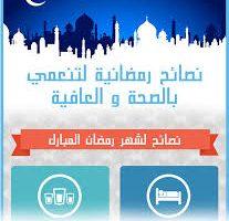 نصائح صحية وعادات يجب تجنبها في شهر رمضان