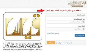 نتيجة كفايات المعلمين والمعلمات من خلال موقع قياس للخدمات الالكترونية
