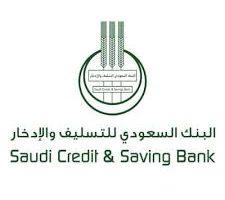 الاستعلام عن إعفاء بنك التسليف السعودي برقم الهوية عام 2019 خاص بوزارة المالية الخدمات الإلكترونية
