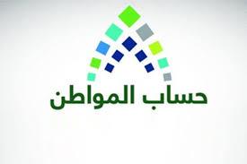 الرابط الخاص لبوابة حساب المواطن الإلكترونية