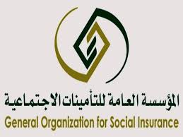الإستعلام عن التأمينات الإجتماعية برقم الهوية أو السجل المدني