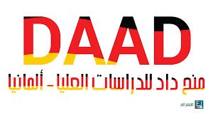 تفاصيل عن منحة DAAD للدراسات العليا في ألمانيا 2019-2020 والحصول علىت مرتب شهرى لكل طالب