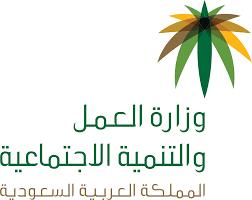 خدمة الاستفسار عن خدمات مكتب العمل في السعودية برقم الإقامة