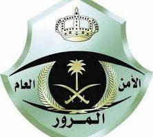 الإدارة العامه للمرور في المملكة العربية السعودية تقرر مخالفات جديدة تعرف عليها وعلى اسعارها